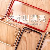 銳舞蘋果iPhone8手機殼7Plus套8透明硅膠女男防摔八iPhone7軟殼7P