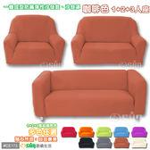 【Osun】素色款1+2+3人座(典雅咖) 一體成型防蹣彈性沙發套、沙發罩CE173
