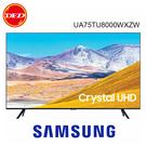 送夏普FU-HM30T清淨機 三星 75吋 75TU8000 Crystal UHD 4K 電視 公貨 UA75TU8000WXZW 含全省桌裝