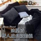 法蘭絨床包被套四件組-雙人5X6.2尺【...