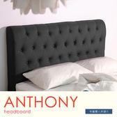 床頭片 床頭 安東尼布藝多彩雙人床片 - 4色 / 黑色【H&D DESIGN】