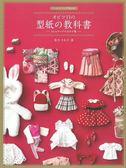 可愛女子娃娃服飾裁縫教學集:型紙教科書