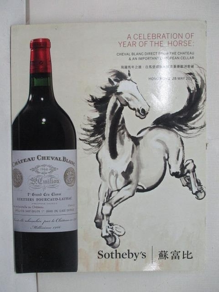 【書寶二手書T7/收藏_EGL】蘇富比_A Celebration of Year of the Horse_2014/5/28