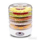 干果機小型食品烘干機干果機水果蔬菜肉類寵物食物脫水風干機家用多莉絲旗艦店YYS220V