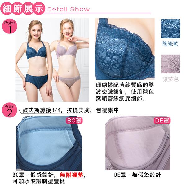 思薇爾-花翡系列B-E罩蕾絲包覆內衣(陶瓷藍)
