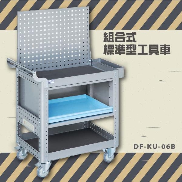 【品質保證】大富 DF-KU-06B 組合式標準型工具車 活動工具車 工作臺車 多功能工具車 台灣製造