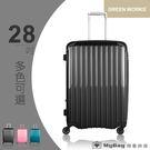 GREEN WORKS 行李箱 28吋 可擴充容量 多段式拉桿設計 旅行箱 任選 DRE2021 得意時袋