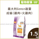 寵物家族-義大利Gemon啟蒙-成貓(雞肉+火雞肉)1.5kg