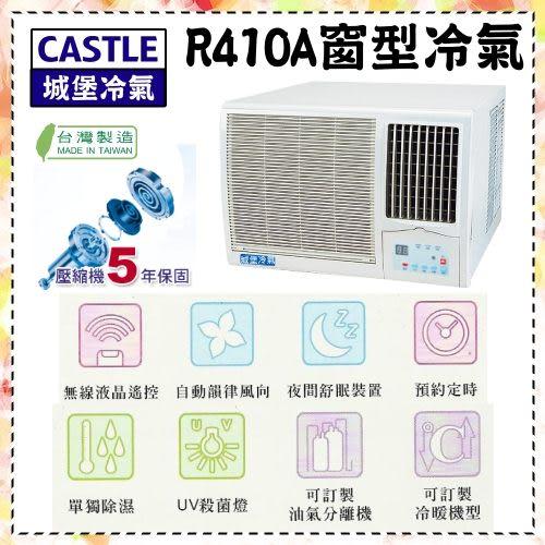 【城堡冷氣】6-8坪R410A窗型冷氣機《AW-322》12600BTU