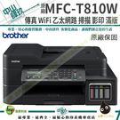 【買就送四色原廠墨水一組】Brother MFC-T810W 原廠大連供無線傳真複合機