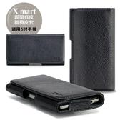 X_mart ASUS PadFone S/ZenFone C/ZenFone GO/ZenFone2 5吋/ZenFone2 Laser 5吋 麗緻真皮腰掛皮套