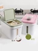 米桶裝米桶家用20 斤米箱儲米罐米缸面桶米面收納箱米盒子儲米箱米盒