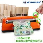封口機 手壓式封口機小型家用塑封機商用牛軋糖食品阿膠熱封機熱縮膜切割 新年特惠