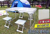 現貨 ! 折疊收納加大加強版 鋁合金桌椅組 (一桌四椅)