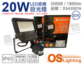 OSRAM歐司朗 LEDVANCE 20W 5000K 白光 全電壓 IP65 感應投光燈 _ OS430076