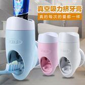 衛生間全自動擠牙膏器兒童懶人擠牙膏神器刷牙擠壓式成人【新店開業,限時85折】