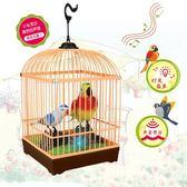 仿真電動聲控感應鳥籠會叫會動創意小鳥鸚鵡兒童男女孩幼兒園玩具