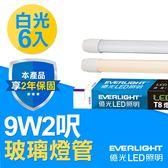 【億光 EVERLIGHT】T8玻璃燈管 9W 2呎 白/黃光6入