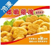 大成鄉嫩雞塊原味700G/包【愛買冷凍】