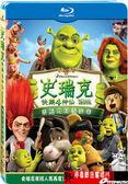 【停看聽音響唱片】史瑞克快樂4神仙 Shrek Forever After