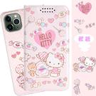 【Hello Kitty】iPhone 11 Pro (5.8吋) 甜心系列彩繪可站立皮套(軟糖款)