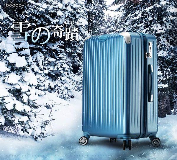 Bogazy 冰雪奇蹟II 20吋PC可加大磨砂霧面行李箱(多色任選)