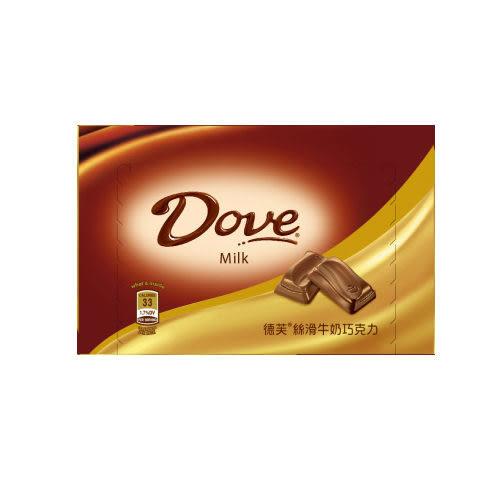 德芙絲滑牛奶巧克力-盒裝【合迷雅好物超級商城】