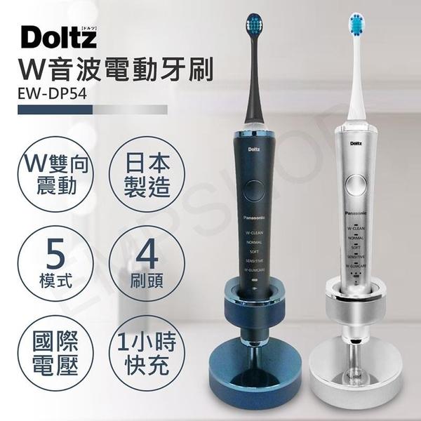 【南紡購物中心】【國際牌Panasonic】日本製W音波電動牙刷 EW-DP54