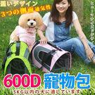 【培菓平價寵物網】dyy》600D包寵物...