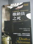 【書寶二手書T7/翻譯小說_HOA】推銷員之死_英若誠, Miller
