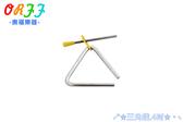 小叮噹的店- 4吋 三角鐵 008-4 奧福樂器/ 兒童樂器 ORFF