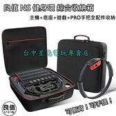 【NS 全置綜合收納包】 良值 Switch 健身環+主機+底座 EVA 硬殼包 手提 側背包 【L306】台中星光電玩