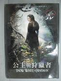 【書寶二手書T8/一般小說_GSK】公主與狩獵者_莉莉.布萊克