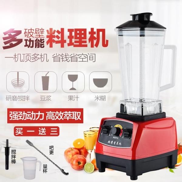 沙冰機商用奶茶店碎冰機現磨豆漿榨汁機破壁料理機大功率家用刨冰YYP 交換禮物