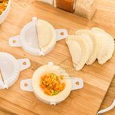 約翰家庭百貨》【AF360】包餃子器餃子機 水餃壓模水餃製作器 3秒輕鬆包水餃