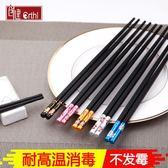 高檔防滑合金筷子5雙套裝個性快子