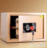 25K鑰匙型保險柜家用小型保險箱辦公全鋼入墻防盜雙層保管箱 QQ10787『bad boy時尚』