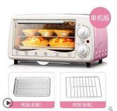 烤箱電烤箱家用烘焙小烤箱全自動小型迷你宿舍寢室蛋糕紅薯小容量LX 220V玩趣3C