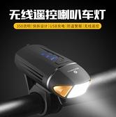 洛克兄弟遙控自行車燈車前燈帶喇叭防盜報警USB充電山地夜騎裝備