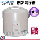 【信源電器】10人份【日本原裝進口 TIGER 虎牌機械式電子鍋】JNP-1800/JNP1800
