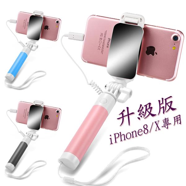 □升級款!! 迷你輕巧 APPLE Lightning接頭 後視鏡 線控自拍棒 □ iPhone 11 Pro Max iPhone 11 自拍伸縮棒