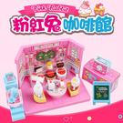 【888便利購】粉紅兔我的咖啡館家家酒(...