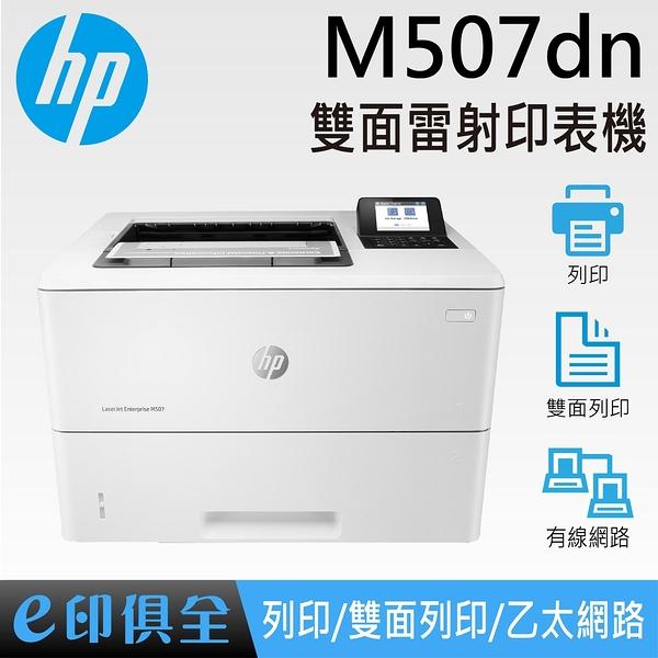 HP LaserJet Enterprise M507dn 雙面雷射印表機