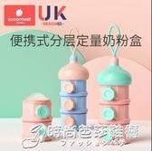 奶粉盒 嬰兒奶粉盒便攜式外出寶寶奶粉格大容量密封儲存分裝罐 時尚芭莎