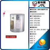 喜特麗JTL JT-6050儲熱式電能熱水器