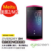 TWMSP★按讚送好禮★EyeScreen 美圖手機 Meitu 美圖手機2 Everdry AGC 9H 防爆強化玻璃 螢幕保護貼