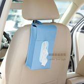 可掛式面紙盒套 汽車椅背面紙套 紙巾抽 面紙收納盒 居家車用 隨機出貨【SA551】《約翰家庭百貨