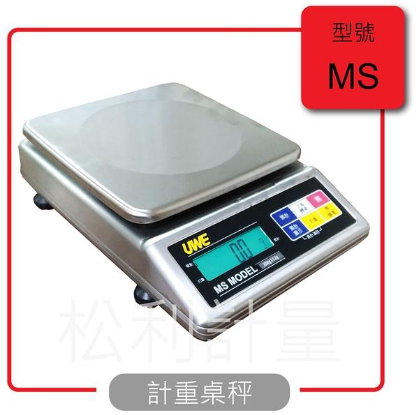 MS 電子秤 不銹鋼計重秤/耐腐蝕/高效能80小時連續操作/台製/LCD 液晶廣角顯示幕 秤盤尺寸21x21cm
