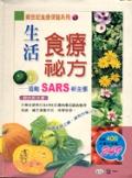 二手書博民逛書店 《生活食療祕方-遠離SARS新主張!》 R2Y ISBN:9864183079│劉六郎