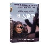 私人戰爭 DVD 免運 (購潮8) 4711404129414